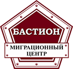 Миграционный центр Бастион