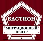 Миграционный центр Бастион